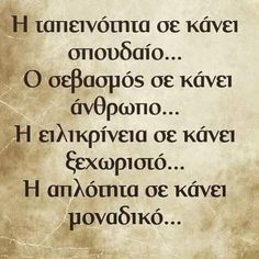 Big Words, Greek Words, Love Words, Best Quotes, Love Quotes, Funny Quotes, Greece Quotes, Inspiring Quotes About Life, Inspirational Quotes