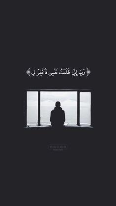Islamic Qoutes, Islamic Inspirational Quotes, Muslim Quotes, Islamic Art, Quran Quotes Love, Allah Quotes, Arabic Quotes, Hadith, Alhamdulillah