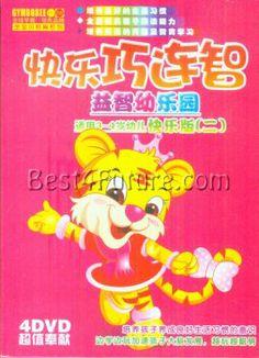 Chinese DVD: Qiaohu's Little World II (Age 3-4, 4 DVDs)