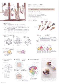 2007-2008 秋冬 毛糸ピエロ 無料カタログ 作品サンプル&レシピ(編み図)