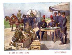 Greek Army Train Corps uniforms - Greek Army uniforms - Wikipedia