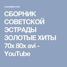 СБОРНИК СОВЕТСКОЙ ЭСТРАДЫ ЗОЛОТЫЕ ХИТЫ 70х 80х  avi - YouTube