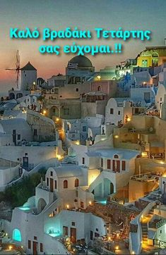 Greece, In This Moment, Mansions, House Styles, Image, Greece Country, Manor Houses, Villas, Mansion