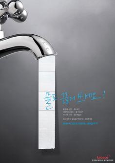 1613053 양지희: 물을 끊어쓰라는 표현을 사용하여 휴지에 빗대어 절약을 전하려는 방법이 신선합니다.