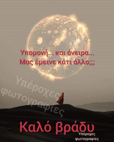 Good Night Quotes, Sweet Dreams, Good Morning, Greek, Photos, Buen Dia, Bonjour, Greek Language, Bom Dia