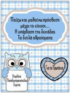 Teaching Math, Maths, Greek Language, Math For Kids, Study Materials, First Grade, Grade 1, School Days, School Stuff