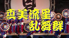 """【散策物語】 よさこいとやま 2015 「真美流星乱舞群 / 受賞演舞」 """"Shinbi Ryusei Ranbugun on Stage at..."""