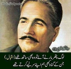 Urdu Poetry allama iqbal best collection of allama muhammad iqbal poetry. Urdu Funny Poetry, Poetry Quotes In Urdu, Best Urdu Poetry Images, Love Poetry Urdu, Urdu Quotes, Life Quotes, Nice Poetry, Love Romantic Poetry, My Poetry
