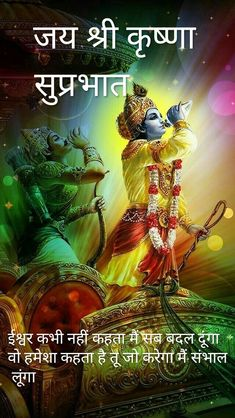 You are always with me kanha 💞💞💞 Good Morning Hindi Messages, Morning Images In Hindi, Morning Qoutes, Morning Greetings Quotes, Krishna Quotes In Hindi, Radha Krishna Love Quotes, Lord Krishna Images, Krishna Krishna, Hanuman