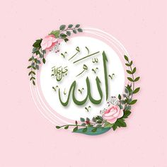 Allah At-Tawab (the Accepter of Repentance, the Oft-Forgiving) Flowery Wallpaper, Flower Background Wallpaper, Allah Wallpaper, Islamic Quotes Wallpaper, Allah Calligraphy, Islamic Art Calligraphy, Islamic Images, Islamic Pictures, Iphone Wallpaper Vsco