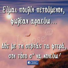 Greek Quotes, Facebook, Stitches