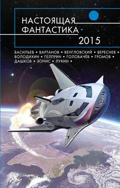 Настоящая фантастика – 2015 (сборник) #чтение, #детскиекниги, #любовныйроман, #юмор, #компьютеры, #приключения, #путешествия