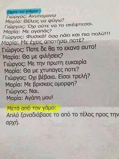 Γάμος Love Is Comic, Smiles And Laughs, Greek Quotes, Jokes, Wisdom, Lol, Messages, My Love, Funny