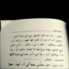 اقتباسات كتب — بإرادتك أنت وحدك ولا شيء آخر . الضوء الأزرق -...