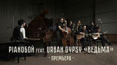 PIANOBOY feat. URBAN GYPSY - Ведьма