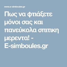 Πως να φτιάξετε μόνοι σας και πανεύκολα σπιτικη μερεντα! - E-simboules.gr