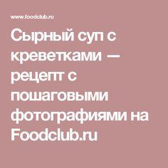 Сырный суп с креветками — рецепт с пошаговыми фотографиями на Foodclub.ru