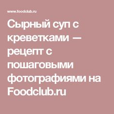 сайты кулинарных рецептов с пошаговыми фотографиями