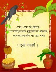 Pohela boishakh 1423 greeting cardsbengali new year pohela boishakh bengali new year phela boishakh 2014 m4hsunfo