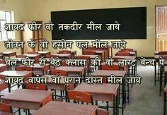 Missing My School Days And Friends Quotes In Hindi Archidev