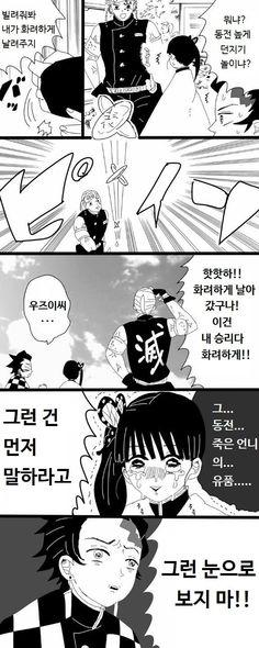 Slayer Anime, Anime Demon, Anime Art, Kawaii, Humor, Comics, Illustration, Funny Quotes, Funny Stuff