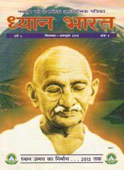 Sep-Oct 2010 http://pssmovement.org/eng/index.php/publications/magazines/14-publications/magazines/124-dhyan-bharat