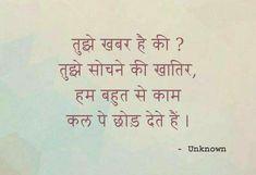 Aaj v bahut se kaam chhor diye h kal k liye😂😂 Shyari Quotes, Crush Quotes, Words Quotes, Best Quotes, Life Quotes, Funny Quotes, Secret Love Quotes, Love Quotes Poetry, True Love Quotes