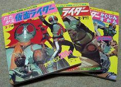 イメージ0 - テレビ絵本「仮面ライダー」 その1の画像 - こんなんみっけ - Yahoo!ブログ