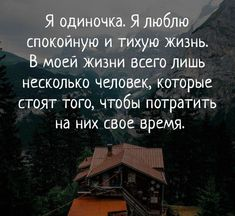 Russian Quotes, Believe In You, Wisdom, Motivation, Sayings, Life, Masks, Pictures