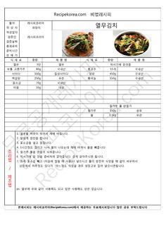 3월 후기 이벤트~ 열무김치 만들기~ [P5738] Roasted Tomatoes, Korean Food, Food Menu, Kimchi, Recipe Collection, Food Plating, Main Dishes, Easy Meals, Food And Drink