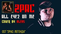 2PAC ЛЕГЕНДА - Tupac - All Eyez On Me (Cover by ALEKS) (Кавер, перевод) ...