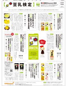 広告特集「Keyword 検定 豆乳検定編」キッコーマン