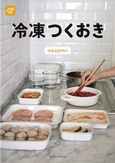 ささみの梅しそチーズ巻きのレシピ/作り方 | つくおき | 作り置き・常備菜レシピサイト Avocado Salat, Christmas Appetizers, Daily Meals, Diy Skin Care, Japanese Food, Japanese Recipes, Popular Recipes, Lunch Box, Food And Drink