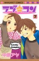 Baka-Updates Manga - Love Com Koizumi Risa, Anime English Sub, Lovely Complex Anime, First Love Story, Comedy Duos, Manga List, Pandora Hearts, Anime Characters, Store