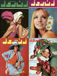 """Lovely stylish 'women's Day"""" magazine in early 1970s. Good old golden days..."""