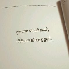 Hindi Words, Hindi Quotes, Qoutes, Definition Of Love, Love Bites, Heart Touching Shayari, Reality Quotes, Poems, Cards Against Humanity