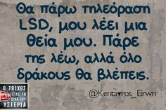 Click this image to show the full-size version. Funny Greek Quotes, Greek Memes, Jokes Quotes, Sign Quotes, Funny Signs, Funny Jokes, Speak Quotes, Have A Laugh, Funny Clips