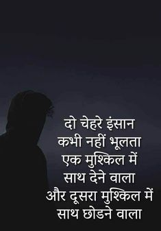Golden Thoughts of Life in Hindi - जिंदगी बदल जाएगी Inspirational Quotes In Hindi, Hindi Quotes On Life, Motivational Quotes For Success, Positive Quotes, Thanks Quotes For Friends, Dosti Quotes, Giving Quotes, Empowerment Quotes, Zindagi Quotes