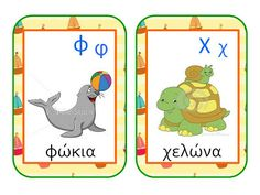 sofiaadamoubooks: ΑΛΦΑΒΗΤΑ - ΚΑΡΤΕΣ Learn Greek, Greek Alphabet, Greek Language, Preschool Kindergarten, School Lessons, Literacy, Therapy, Letters, Teaching