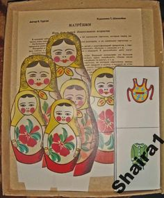 Матрёшки, 1983. Советские игры - http://samoe-vazhnoe.blogspot.ru/ #игры_предметы