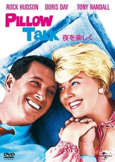 Loved Doris Day and Rock Hudson movies!
