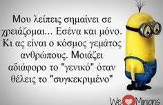 sygkekrimeno Greek Quotes, Great Words, Minions, Sayings, Big Words, Lyrics, Word Of Wisdom, Minion, Minions Love