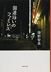 後半になってきておお、と。 見てみてね。 さいしょ嫌いな主人公に好感が「国道沿いのファミレス」畑野智美 集英社| http://mari.tokyo.jp/book/family-restaurant/ #本 #book  #読書 #読書記録 #読書好きな人と繋がりたい #本好きな人と繋がりたい #小説