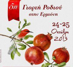 Η ΕΡΜΙΟΝΗ προετοιμάζεται για την Γιορτή του ΡΟΔΙΟΥ Apple, Fruit, Food, Apple Fruit, Essen, Meals, Yemek, Apples, Eten