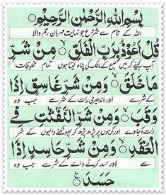 Read and Listen 4 Quls (Char Qul of Quran) - 4 Qul Surah's Islamic Surah, Surah Al Quran, Quran Quotes Inspirational, Islamic Love Quotes, Surah Fatiha, Islamic Page, Words Containing, Online Quran, Quran Recitation