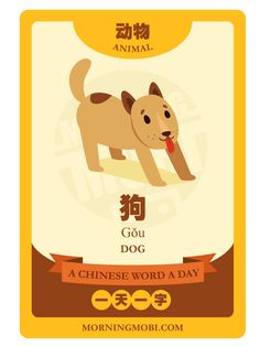 A Chinese Word A Day 狗 DOG #animal #children #kid #education #chinese #language