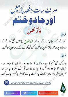 Islamic Love Quotes, Islamic Inspirational Quotes, Muslim Quotes, Religious Quotes, Duaa Islam, Islam Hadith, Allah Islam, Alhamdulillah, Prayer Verses