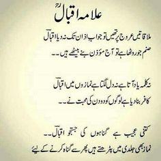 Na kalma yaad ata ha na dil lagta ha Poetry Quotes In Urdu, Best Urdu Poetry Images, Urdu Poetry Romantic, Love Poetry Urdu, My Poetry, Words Quotes, Qoutes, Ali Quotes, Status Quotes