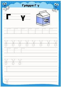 Greek Alphabet Handwriting Practise Sheets by PrwtoKoudouni Handwriting Alphabet, Alphabet Writing, Greek Alphabet, Alphabet For Kids, Handwriting Practice, Alphabet Activities, Preschool Worksheets, Speech Language Therapy, Speech And Language