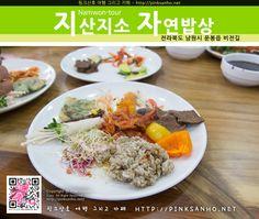 전북남원맛집 웰빙음식 한가득 지산지소자연밥상